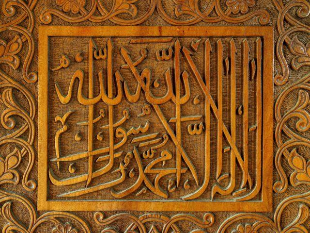 Arabic Inscriptions on hand-carved wooden door in Tashkent, Uzbekistan