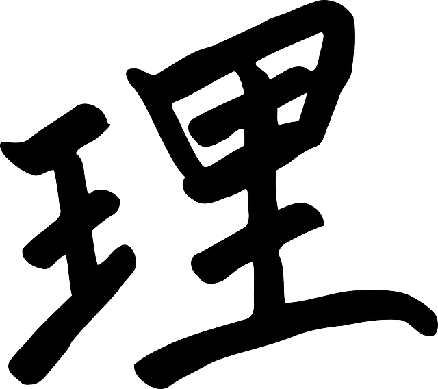 Free vector graphic Japanese Character Writing  Free