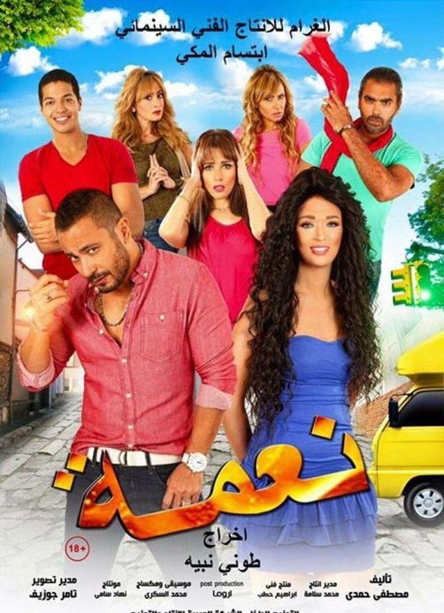 اختر أفضل فيلم عربي في 2016 Playbuzz