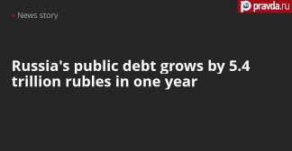 Russia's public debt grows to 17.8 percent of GDP
