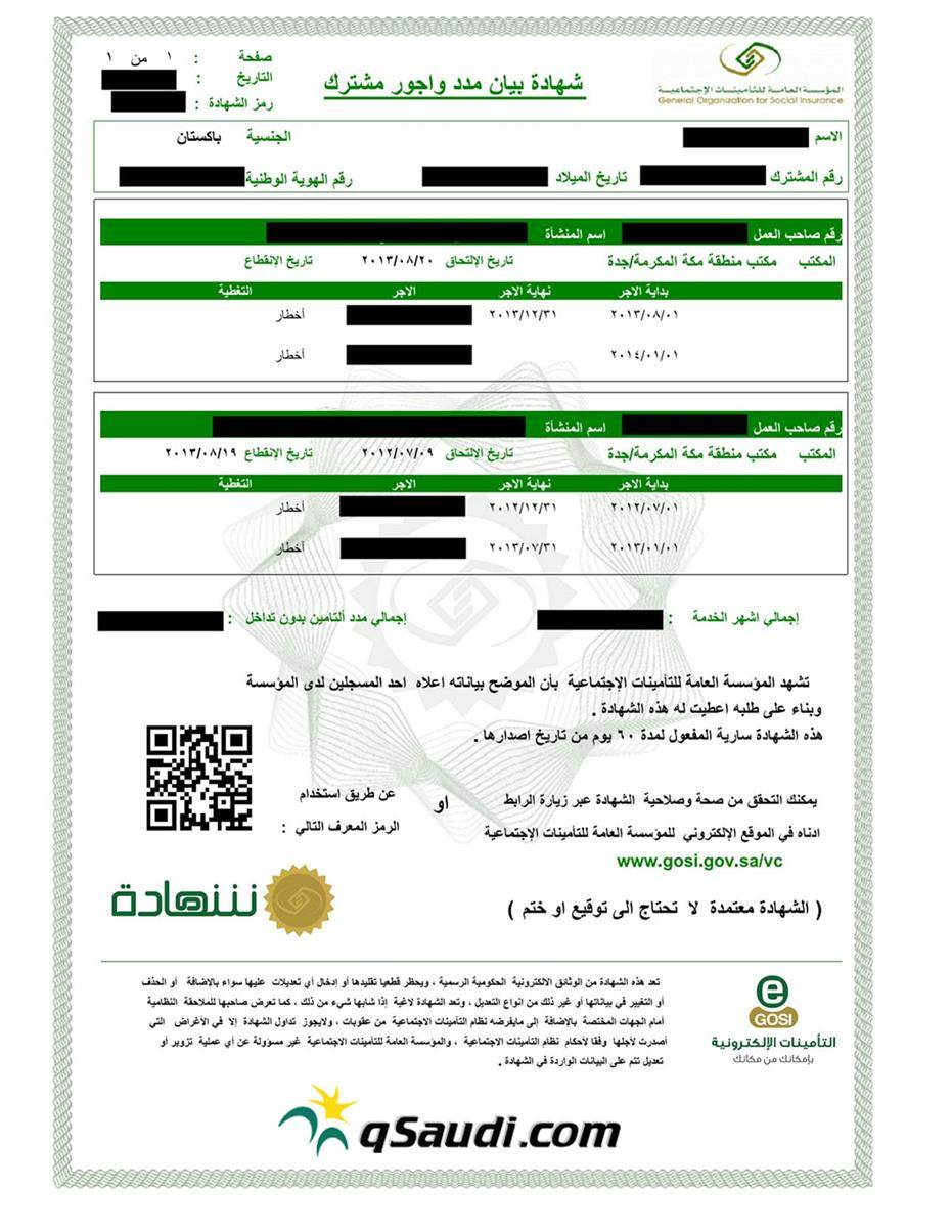 How To Get GOSI Certificate Online? QSaudi Com