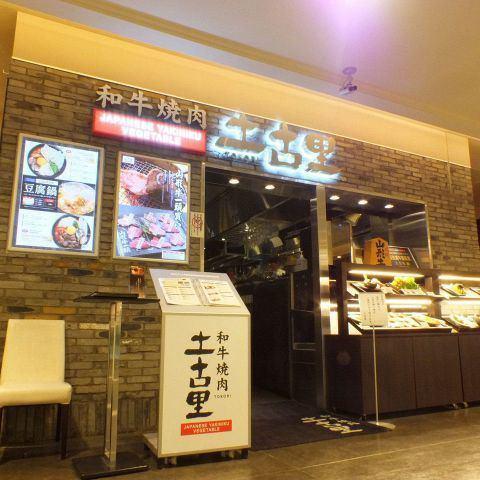 寫真 | 土古里 とこり ルミネ橫浜店