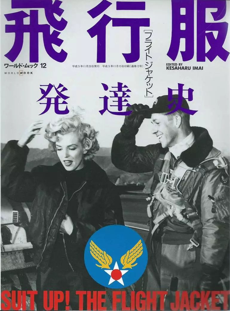 Cover of extra issue Flight Suit