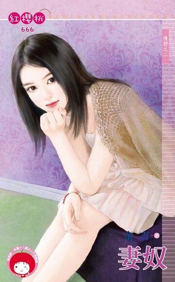 I Love Novel: 【現】 妻奴 (情狩系列之二) 作者:金吉