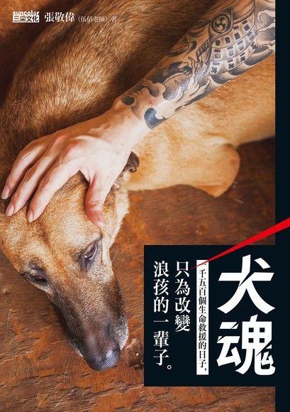 生命的重量-異端教室L9:《Cruelty Without Beauty》與《犬魂》 3