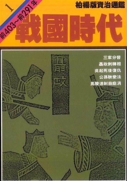 戰國時代(柏楊版資治通鑑平裝版1) - 司馬光 | Readmoo 分享書