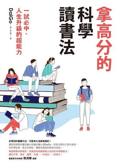 拿高分的科學讀書法:一試必中,人生升級的超能力 - DaiGo | Readmoo 讀墨電子書