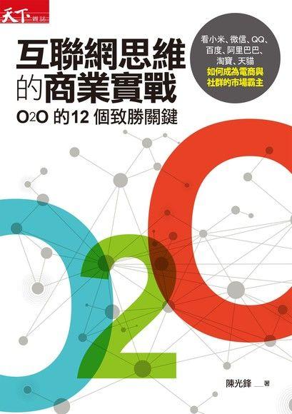 互聯網思維的商業實戰 - 陳光鋒 | Readmoo 分享書