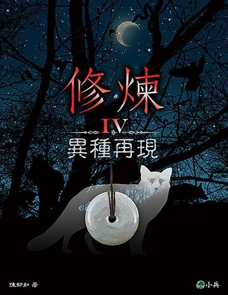 修煉III:穿越神異界 - 陳郁如 | Readmoo 讀墨電子書