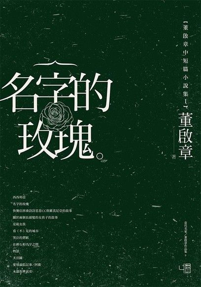 名字的玫瑰:董啟章中短篇小說集Ⅰ - 董啟章   Readmoo 讀墨電子書
