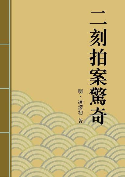 二刻拍案驚奇:中國古典短篇小說的代表 - 凌濛初   Readmoo 讀墨電子書