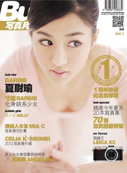 Bubble 寫真月刊 Issue 012 Part.2 - Popcorn Production | Readmoo 分享書