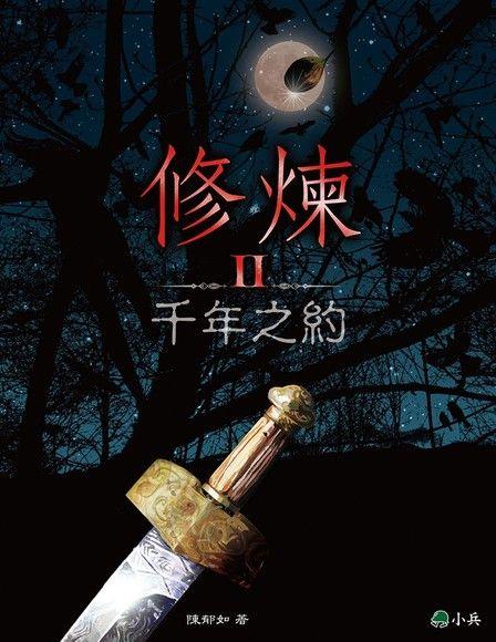 修煉II:千年之約 - 陳郁如 | Readmoo 讀墨電子書