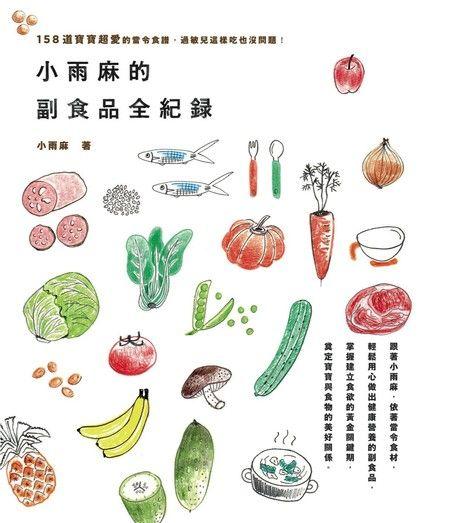小雨麻的副食品全記錄 - 小雨麻 | Readmoo 分享書