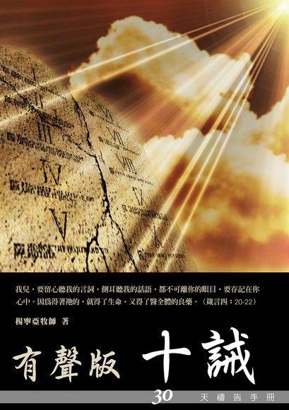 30天禱告手冊02:十誡(附音訊版) - 楊寧亞 | Readmoo 讀墨電子書