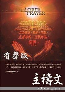 30天禱告手冊04:主禱文(附音訊版) - 楊寧亞 | Readmoo 讀墨電子書