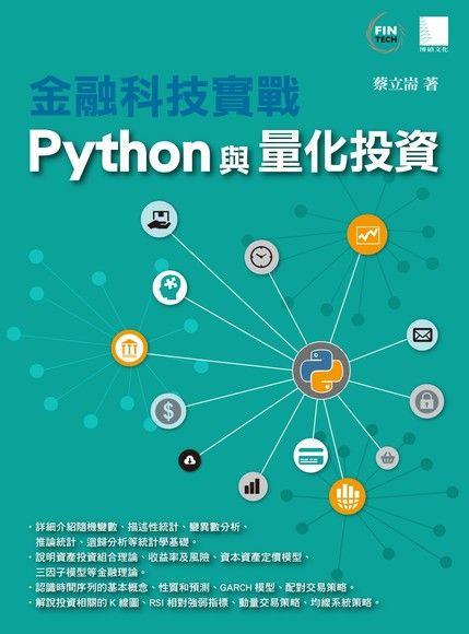 金融科技實戰:Python與量化投資:蔡立耑 - 蔡立耑 | Readmoo 讀墨電子書