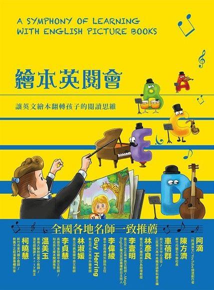 繪本英閱會:讓英文繪本翻轉孩子的閱讀思維 - 戴逸群 | Readmoo 分享書
