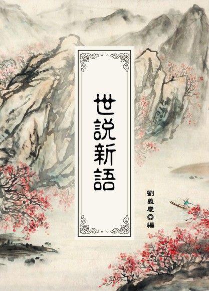 世說新語 - 劉義慶-編 | Readmoo 讀墨電子書