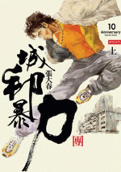 城邦暴力團【上冊】 - 張大春   Readmoo 分享書