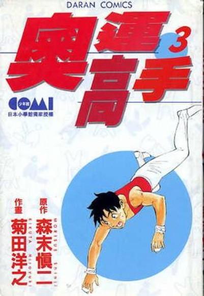 奧運高手 3 - 菊田洋之 | Readmoo 分享書