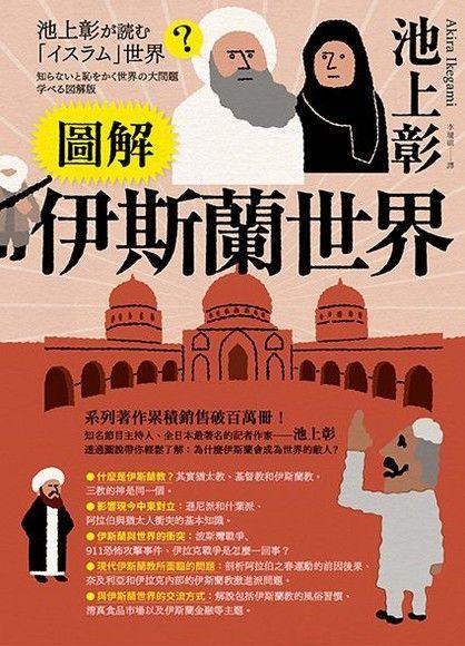 圖解伊斯蘭世界 - 池上彰作 | Readmoo 分享書