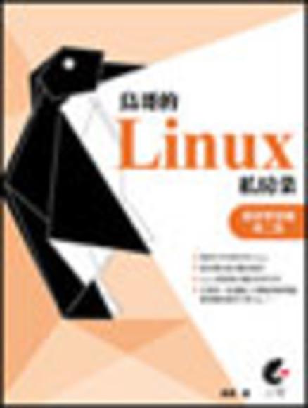 鳥哥的Linux私房菜基礎學習篇第二版(附光碟) - 鳥哥 | Readmoo 分享書