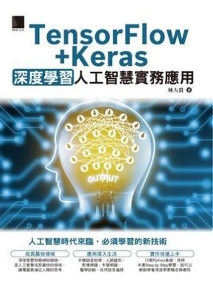 TensorFlow+Keras深度學習人工智慧實務應用 - 林大貴 | Readmoo 分享書