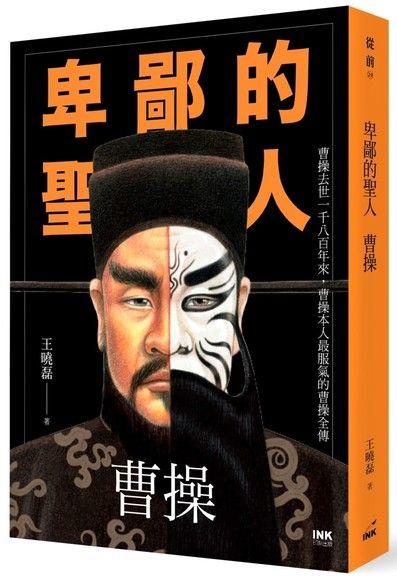 卑鄙的聖人:曹操 - 王曉磊   Readmoo 分享書