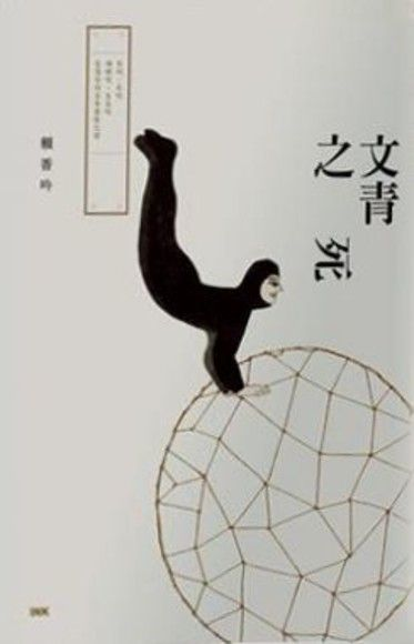 文青之死 - 賴香吟 | Readmoo 分享書