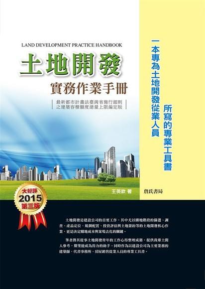 土地開發實務作業手冊(2015年第三版)(精裝) - 王英欽 | Readmoo 分享書