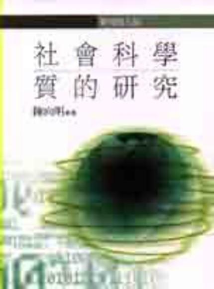 社會科學質的研究 - 陳向明   Readmoo 分享書