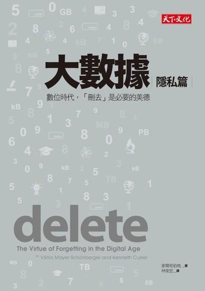 人力資源管理的12堂課 - 李誠 | Readmoo 分享書
