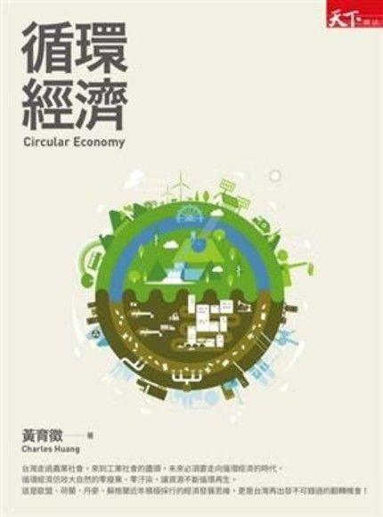 循環經濟 - 黃育徵著 | Readmoo 分享書