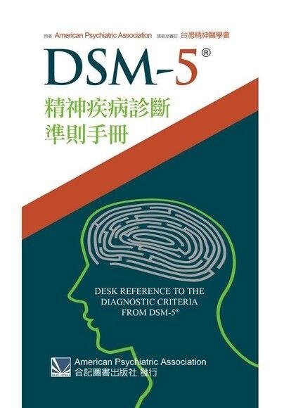 DSM-5精神疾病診斷準則手冊 - 臺灣精神醫學會 | Readmoo 分享書
