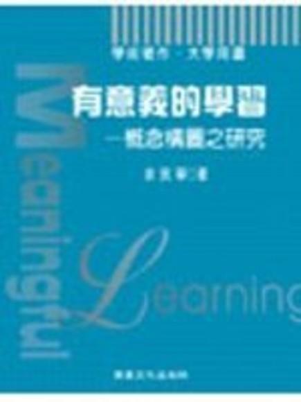 有意義的學習 - 余民寧   Readmoo 分享書