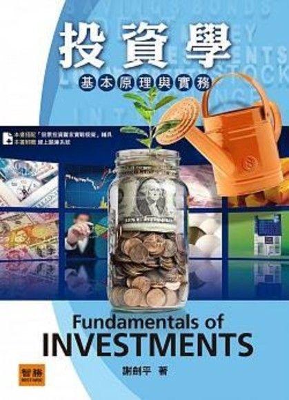 投資學:基本原理與實務 - 謝劍平   Readmoo 分享書