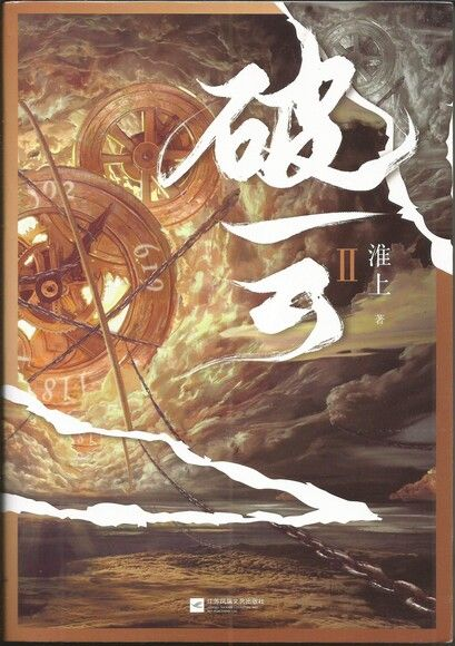 破云2 - 淮上 | Readmoo 分享書