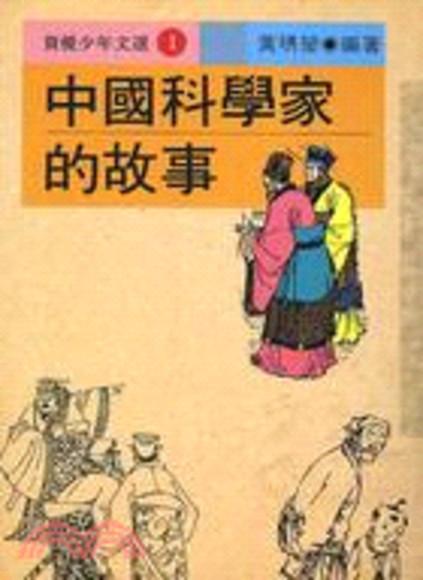 中國醫藥家的故事 - 黃琇瑩 | Readmoo 分享書