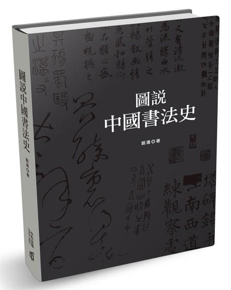 圖說中國書法史 - 劉濤   Readmoo 分享書
