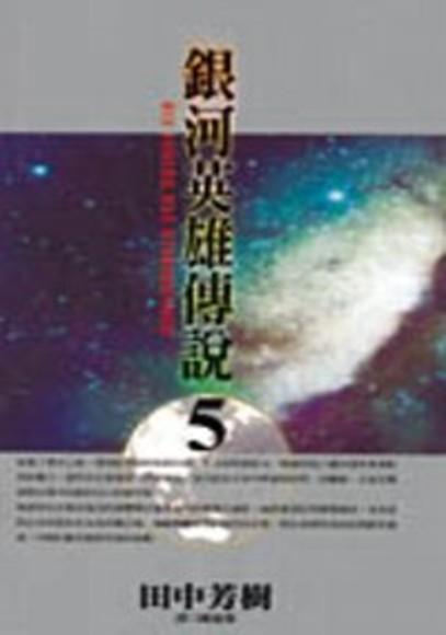 銀河英雄傳說 05 雌伏篇 上篇 - 田中芳樹   Readmoo 分享書