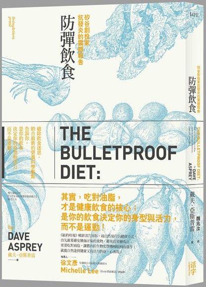防彈飲食:矽谷生物駭客抗體內發炎的震撼報告 - 戴夫.亞斯普雷(Dave Asprey)   Readmoo 分享書