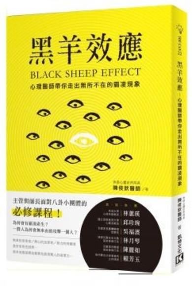 黑羊效應:心理醫師帶你走出無所不在的霸凌現象 - 陳俊欽   Readmoo 分享書