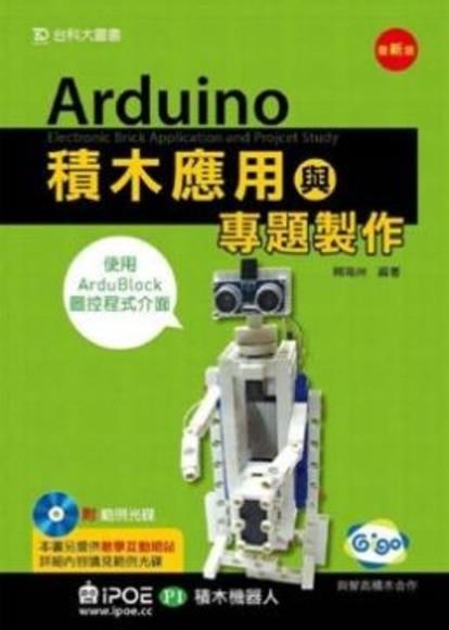 Arduino積木應用與專題製作(iPOE P1積木機器人及使用ArduBlock圖控程式介面) - 賴鴻州   Readmoo 分享書