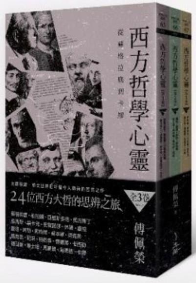 西方哲學心靈(全3卷)從蘇格拉底到卡繆 - 傅佩榮 | Readmoo 分享書