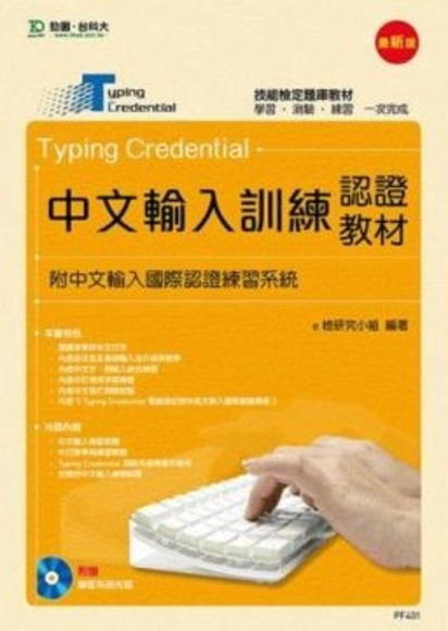 Typing Credential中文輸入訓練認證教材(附中文輸入國際認證練習系統)(最新版) | Readmoo 分享書
