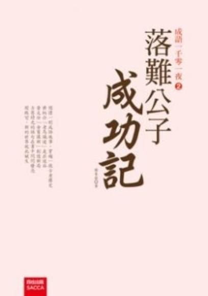 成語一千零一夜(2)落難公子成功記 - 謝易霖 | Readmoo 分享書