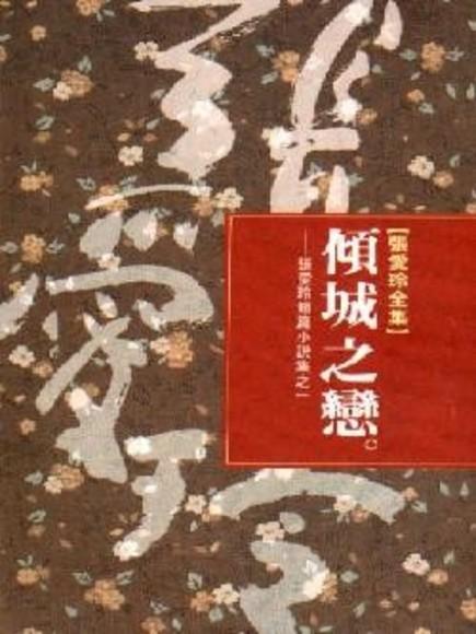 傾城之戀:張愛玲短篇小說集之一 - 張愛玲   Readmoo 分享書