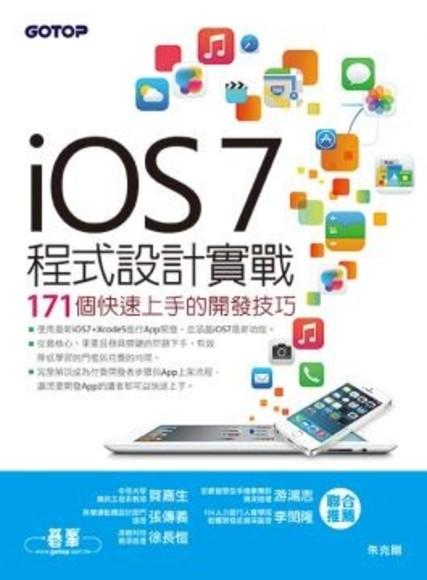 iOS 7程式設計實戰:171個快速上手的開發技巧 - 朱克剛 | Readmoo 分享書