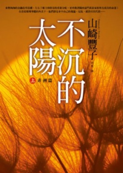 不沉的太陽(上)非洲篇(平裝) - 山崎豐子(Yamasaki Toyoko) | Readmoo 分享書